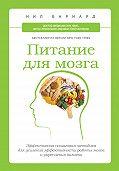 Нил Барнард -Питание для мозга. Эффективная пошаговая методика для усиления эффективности работы мозга и укрепления памяти