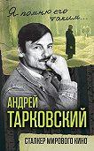 Ярослав Ярополов - Андрей Тарковский. Сталкер мирового кино