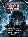 Андрей Буторин -Метро 2033: Хозяин города монстров