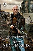 Павел Корнев -Лед. Чистильщик