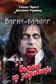 Томас Прест -Вампир из заграницы