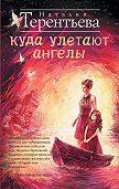 Наталия Терентьева -Куда улетают ангелы