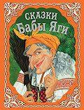 Сборник -Сказки Бабы Яги