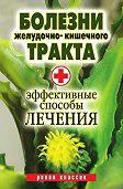 Юлия Владимировна Бебнева - Болезни желудочно-кишечного тракта. Эффективные способы лечения