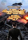 Дмитрий Тихомолов -На пути к легенде: Наследие Споола Себенса