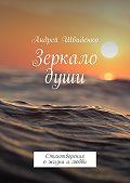 Андрей Швиденко -Зеркало души. Стихотворения ожизни илюбви
