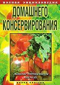 Елена Крылова -Полная энциклопедия домашнего консервирования. Живые витамины зимой