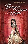 Мишель Моран -Последняя принцесса Индии