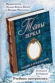 Геннадий Кибардин -Тайны зеркал. Гадания и предсказания