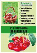 Р. Ноздрачева -Вишня