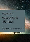 Даниил Диденко -Человек и бытие. Сборник стихотворений. Книга 1