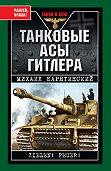 Михаил Барятинский - Танковые асы Гитлера