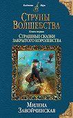 Милена Валерьевна Завойчинская -Струны волшебства. Книга первая. Страшные сказки закрытого королевства