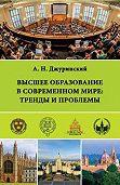 Александр Джуринский -Высшее образование в современном мире: тренды и проблемы
