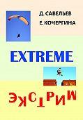 Дмитрий Савельев -Экстрим