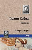 Франц Кафка - Решения