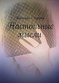 Татьяна Ларина -Настольные мысли