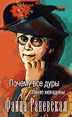 Фаина Раневская -Почему все дуры такие женщины