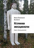 Иван Кулясов -Источники экосоциологии. Серия «Экосоциология»