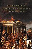 Иосиф Флавий - Иудейские древности