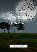 Сергей Танцура -Главный ответ. сборник стихов