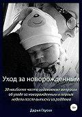 Дарья Глуско -Уход за новорожденным
