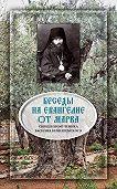 Священномученик Василий Кинешемский -Беседы на Евангелие от Марка