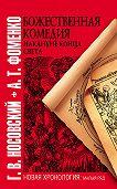 Анатолий Фоменко -Божественная комедия накануне конца света