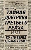 Ольга Грейгъ - Тайная доктрина Третьего Рейха, или Во что верил Адольф Гитлер