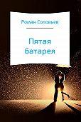 Роман Соловьев -Пятая батарея