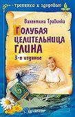 ВалентинаТравинка -Голубая целительница глина
