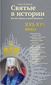 Ольга Клюкина -Святые в истории. Жития святых в новом формате. XVI-XIX века