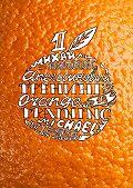 Михаил Кипнис -Апельсиновый тренинг 18. Игры и упражнения на знакомство