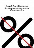 Сергей Коновалов -Беспроцентная экономика. Развитие идеи