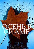 Сергей Пузырев -Осень в Сиаме