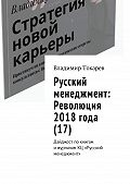 Владимир Токарев -Русский менеджмент: Революция 2018 года (17). Дайджест по книгам и журналам КЦ «Русский менеджмент»