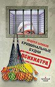 Андрей Шляхов - Криминальные будни психиатра