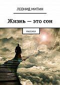 Леонид Митин - Жизнь – этосон. рассказ