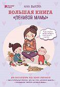 Анна Быкова -Большая книга «ленивой мамы»