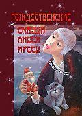 Лисси Мусса -Рождественские сказки Лисси Муссы. Фортуна выбирает смеющиеся лица!