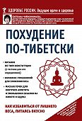 Светлана Чойжинимаева -Похудение по-тибетски. Как избавиться от лишнего веса, питаясь вкусно