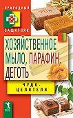 Виктор Зайцев -Хозяйственное мыло, парафин и деготь. Чудо-целители
