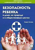 Борис Ситник -Безопасность ребенка в доме, на улице и в общественных местах