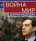 Павел Данилин -Война и мир Дмитрия Медведева