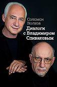 Соломон Волков - Диалоги с Владимиром Спиваковым