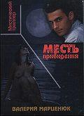 Валерий Марценюк - Месть привидения