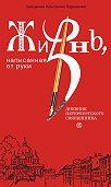Константин Пархоменко -Жизнь, написанная от руки. Дневник петербургского священника