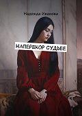 Надежда Иванова -Наперекор судьбе