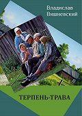 Владислав Вишневский -Терпень-трава