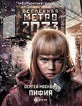 Сергей Москвин -Метро 2033: Пифия